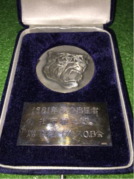 阪神31 掛布雅之1981最多出塁者 阪神タイガースOB会贈呈メダル