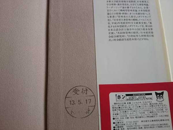 人事評価の真実 竹村之宏  a357