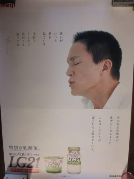 レア 非売品 小田和正 明治 LG21 未使用ポスター
