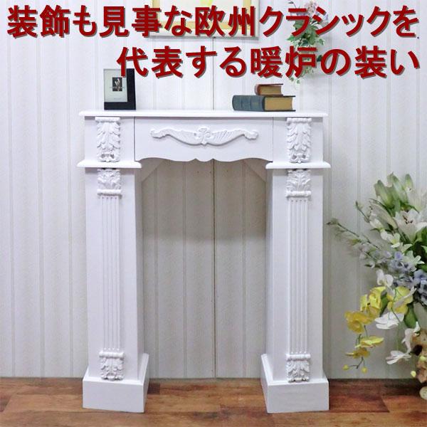 ★新品l送料無料★マントルピース80(白)引出付き★DI-055-80-WH