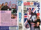 1265 VHS 作/一色伸幸 山田が街にやって来た 西田敏行・中村久美