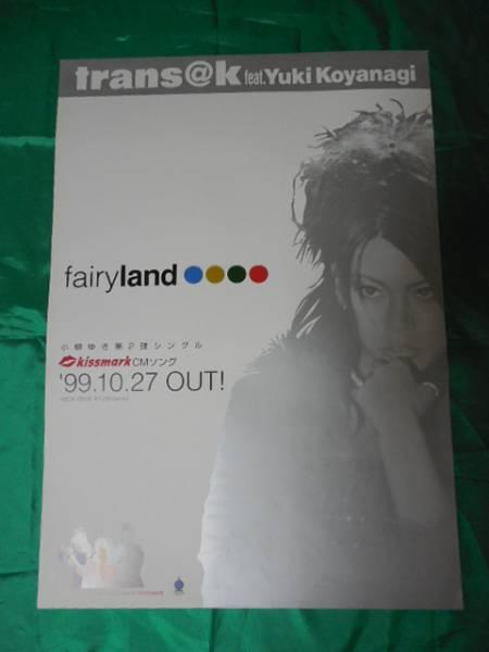 trans@K feat 小柳ゆき fairyland B2サイズポスター
