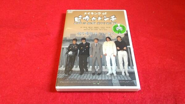 嵐 DVD メイキング of ピカ★★ンチ 新品未開封