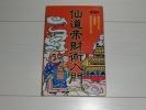 [本版]仙道帝財術入門 高藤聡一郎 学研 ムーブックス 第2刷