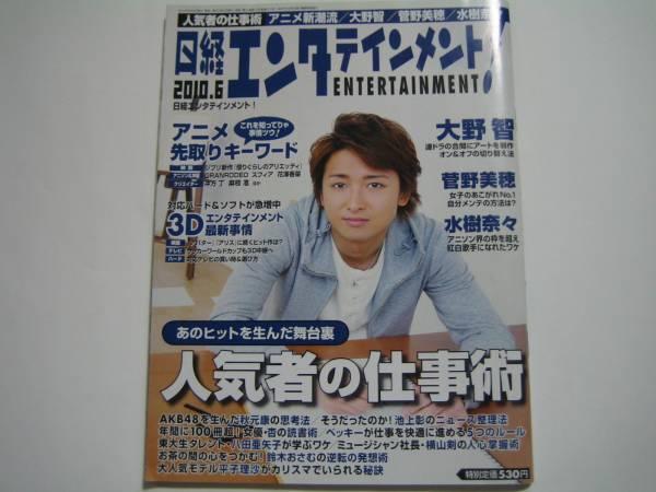日経エンタテインメント 2010・6 嵐 大野智 _画像1