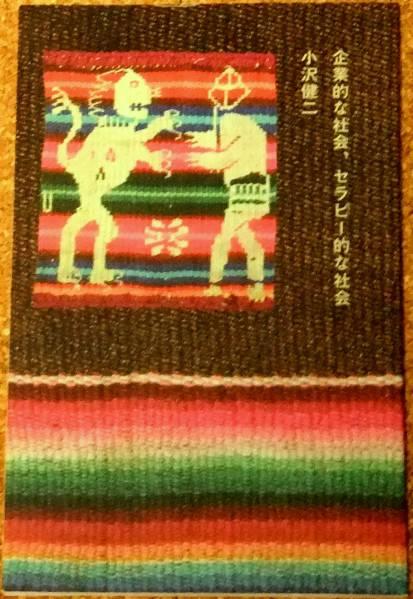 小沢健二■企業的な社会、セラピー的な社会 ライブグッズの画像