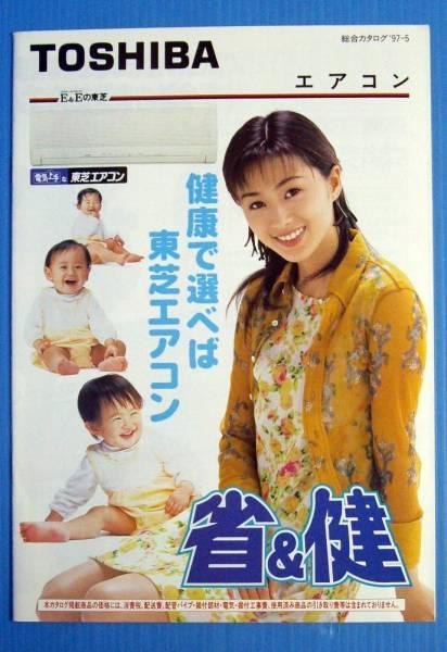 酒井法子 東芝 エアコン カタログ 1997年