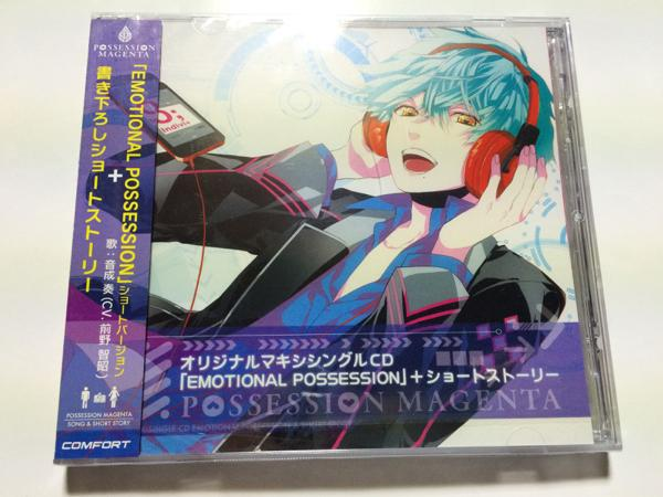 PSVita POSSESSION MAGENTA ポゼッションマゼンタ 特典 オリジナルマキシシングルCD 『EMOTIONAL POSSESSION』+ショートストーリー_画像1