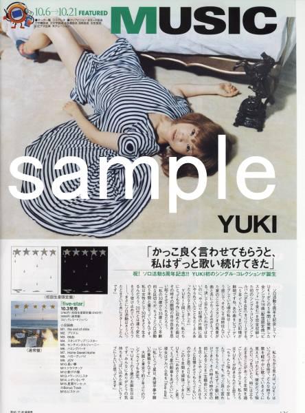 送込◇TVぴあ 2007.10.17号 切り抜き YUKI ユキ five-star