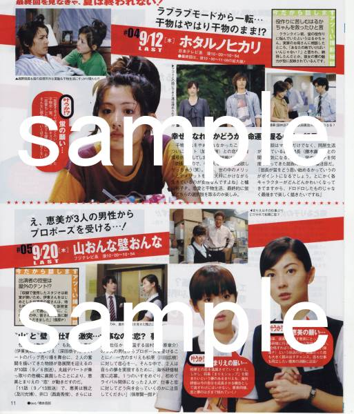 ◇TV LIFE 2007.9.14号 切抜 綾瀬はるか 伊東美咲 深田恭子
