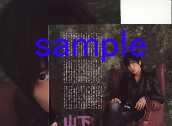 4p◆TVstation 2008.3.14号 切抜 山下智久 釈由美子 松田龍平