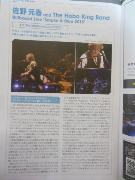 佐野元春 甲斐よしひろ★ビルボード東京LIVE★2015年6月号