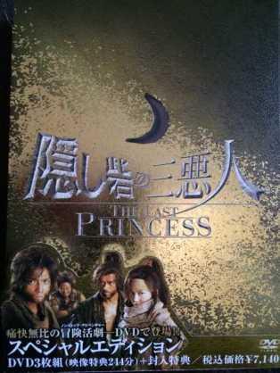 嵐☆松本潤☆隠し砦の三悪人☆初回限定盤DVD3枚組☆新品おまけ付