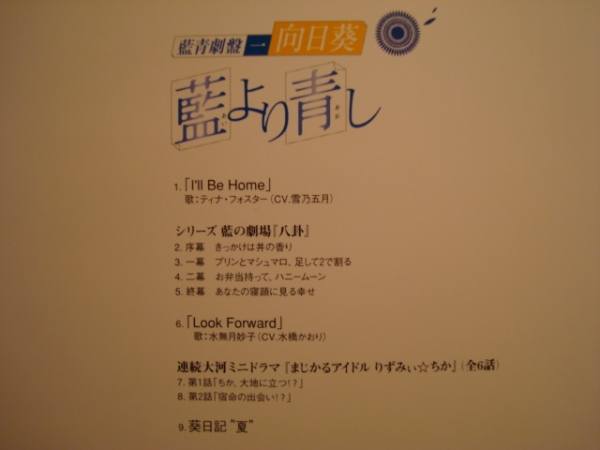 ドラマCD「藍より青し~向日葵」検:川澄綾子,保志総一郎_画像2