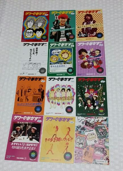 OKAMOTO'S タワーのおかず 創刊号~ 全12枚セット オカモトズ