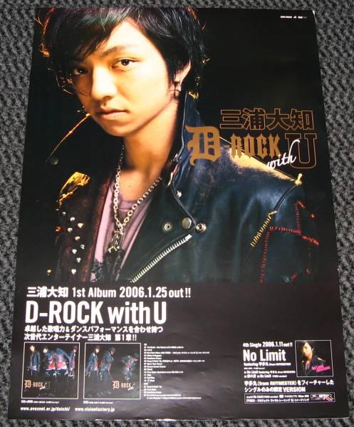 ω12 三浦大知/D-ROCK with U 告知ポスター