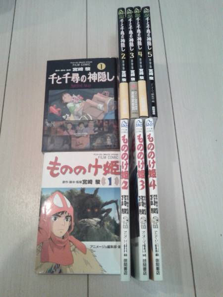 千と千尋の神隠し 全5巻 & もののけ姫 全4巻 宮崎駿 Filmcomic グッズの画像