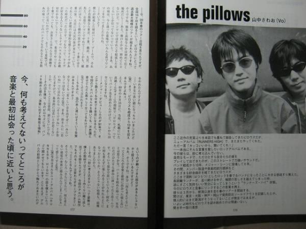 '99【インタヴュとグラビア 各12ページ PILLOWS 佐藤タイジ】♯