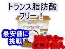 訳あり 即決/ヌティバ/ミランダカー/ショートニング/ココナッツ/梨花 ミランダ・カー 低糖質 油 ココナッツオイル ショートニング