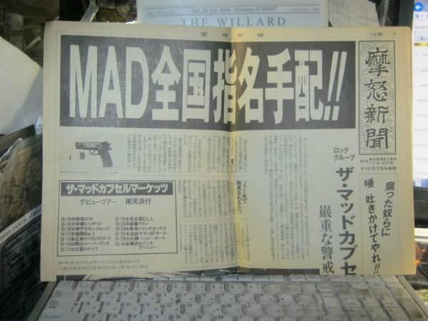 MAD CAPSULE MARKET'Sマッドカプセルマーケッツ/MAD全国... 新聞