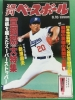 週刊 ベースボール 宣銅烈 大特集 中日 平成9年6月16日号