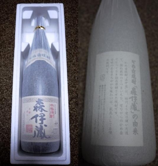 送料込即決新品未開封2014年7月発送分森伊蔵1800ml一升瓶本格芋焼酎熟成_画像3