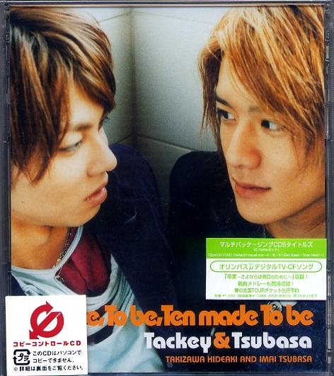 [タッキー&翼]CD■「To be, To be, Ten made To be」CD+DVD/送料340円