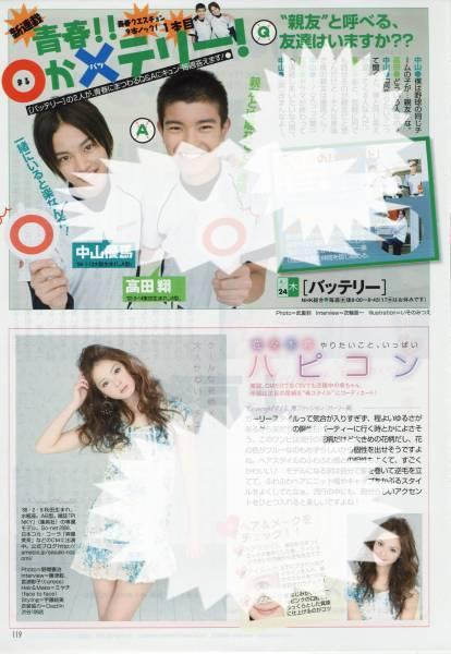 1p◆TVガイド 2008.4.18 新連載 中山優馬 高田翔 佐々木希 上戸彩