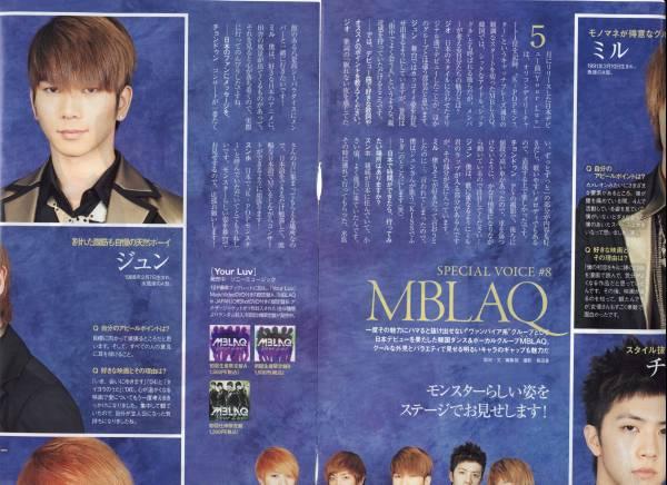 ◇TV Taro 2011.8 切り抜き MBLAQ (エムブラック) 韓流