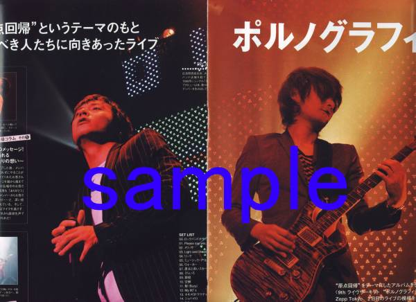 3p◆ギャオマガジン 2008.4 ポルノグラフィティ 宇多田ヒカル