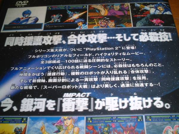 PS2スーパーロボット大戦IMPACT中古品