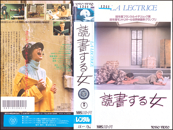 【レンタル落ちVHS】◆読書する女(1988)◆フランス・字幕◆ミュウ・ミュウ/マリア・カザレス/パトリック・シェネ_画像1
