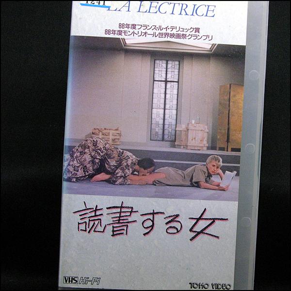 【レンタル落ちVHS】◆読書する女(1988)◆フランス・字幕◆ミュウ・ミュウ/マリア・カザレス/パトリック・シェネ_画像2