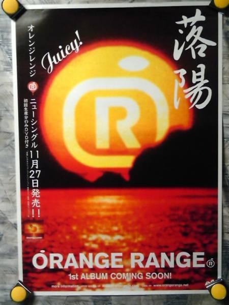 k3【ポスター/B-2】ORANGE RANGE-オレンジレンジ/'03-落陽/告知