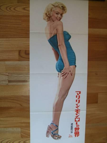 マリリンモンローの世界初公開時スピードポスター兼プレス三つ折 グッズの画像