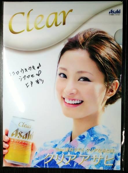 上戸彩さん クリアアサヒ クリアファイル A4 2枚入 非売品