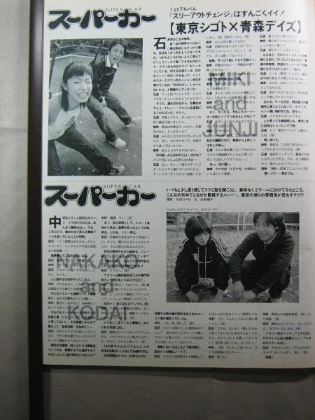 '98【2組に分けて スーパーカー/全国ツアー中 宇都宮隆】♯