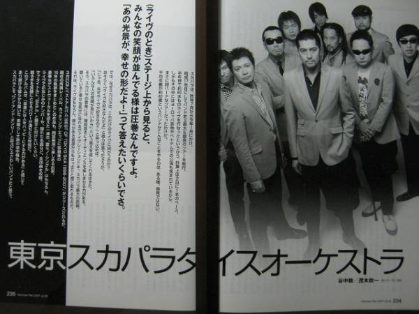'07 ステージから見えるみんなの笑顔は圧巻 20P 東京スカパラ ♯