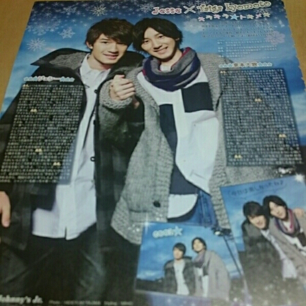 ◆POTATO 2016.1号 京本大我 ジェシー 井上瑞稀 橋本涼