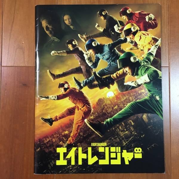 即決200円★関ジャニ∞ エイトレンジャー パンフレット