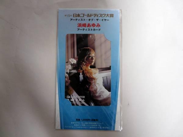 未開封■浜崎あゆみ■音楽ギフトカード■ゴールドディスク大賞