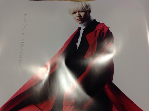 SHINee テミン TAEMIN [さよならひとり]特典ポスター新品!