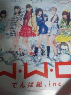 即決 非売品ポスター でんぱ組.inc W.W.D / 冬へと走りだすお! ライブグッズの画像