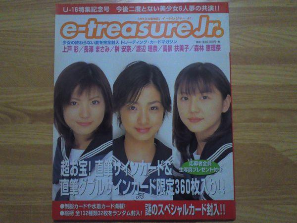イートレジャーJr 上戸彩 長澤まさみ カード未開封 e-treasure グッズの画像