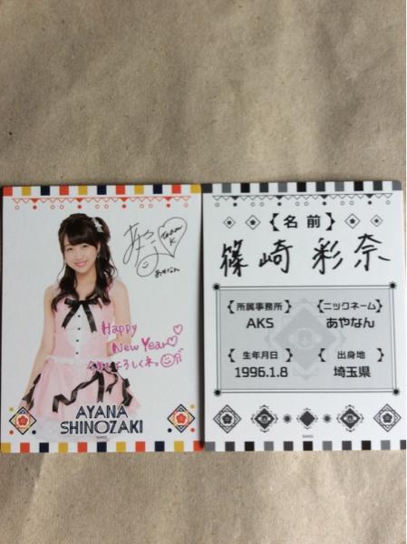 篠崎彩奈 AKB48 福袋 プロフィールカード 2016 2枚セット_画像1
