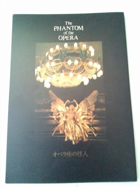 パンフレット★劇団四季『オペラ座の怪人』1997年