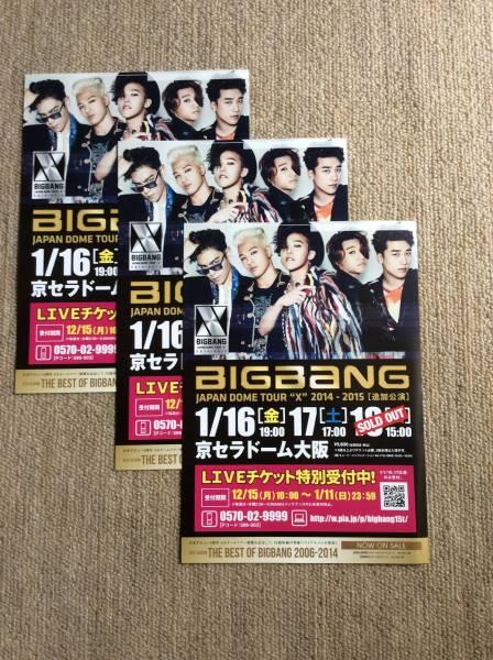 BIGBANG G-DRAGON 京セラ 韓国チラシ