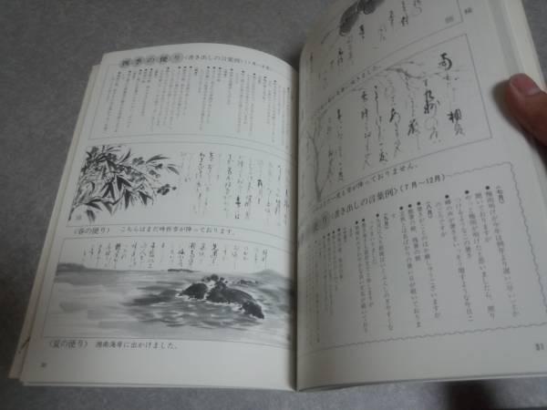 水墨画はがき絵手紙絵入門 斉藤南北 (著) 絶版人気商品☆_画像2