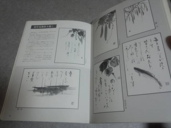 水墨画はがき絵手紙絵入門 斉藤南北 (著) 絶版人気商品☆_画像3