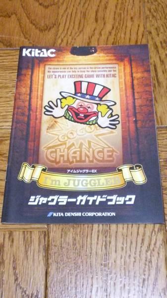 アイムジャグラーEX パチスロ ガイドブック 小冊子 遊技カタログ JUGGLER 北電子_ご検討の程、宜しくお願い致します。